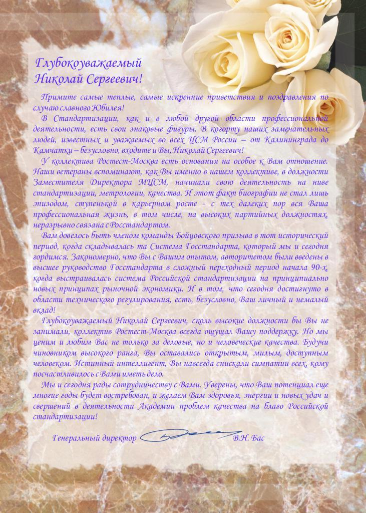Поздравления прикольные на свадьбу от коллектива