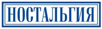 лого-ностальгия55.jpg