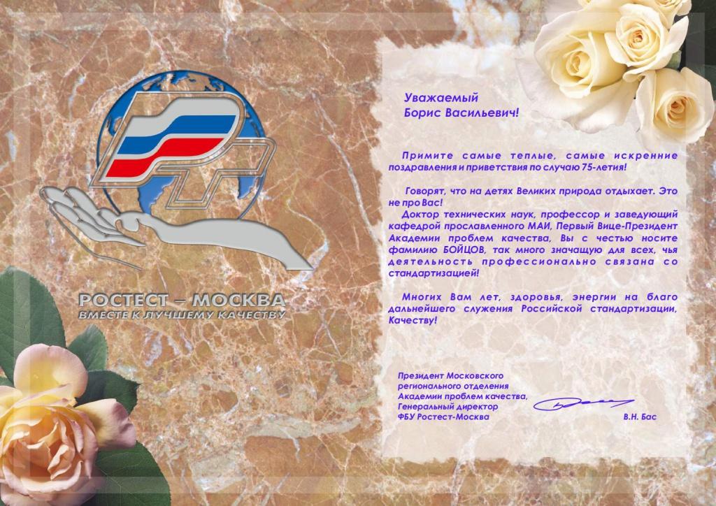 Поздравление для высокопоставленного чиновника 67
